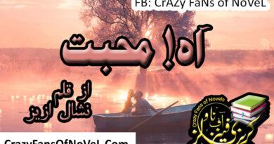 Aah e Muhabbat By Nishal Aziz (Complete Novel)