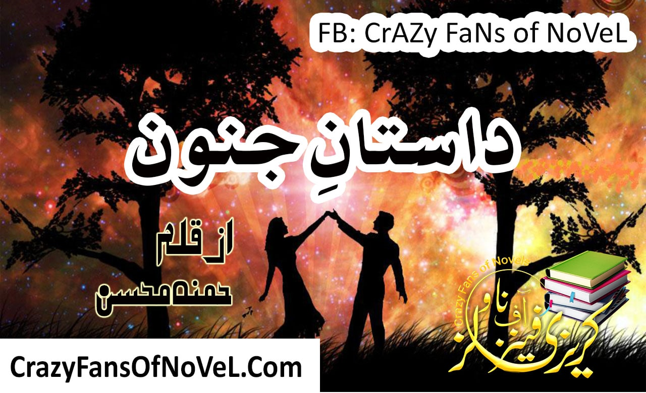 Dastan E Junoon By Hamna Mohsin (Compleat Novel)