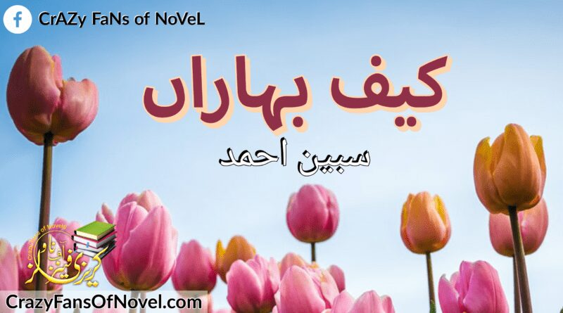 Kaif E Baharan by Sabeen Ahmed (Complete Novel)