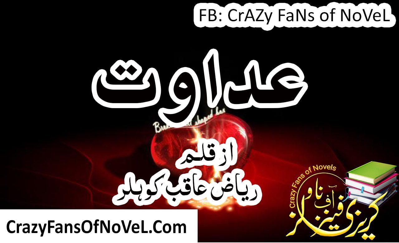 Adawat By Riaz Aqib Kohlar (Complete Novel)