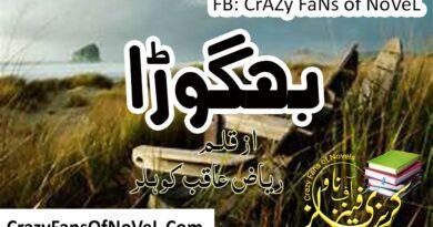 Bhagora by Riaz Aqib Kohlar (Complete Novel)