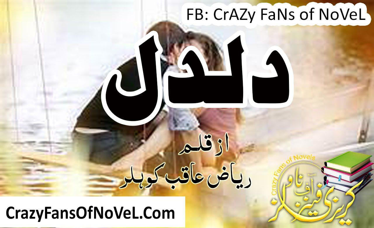 Daldal By Riaz Aqib Kohlar (Complete Novel)