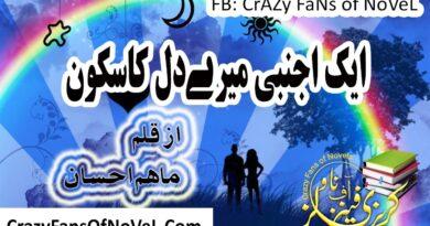 Ek Ajnbi Mery Dil Ka Sakon By Maham Ahsen (Compleat Novel)
