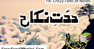 Hiddat Nikkah by Kiran Rafeeq (Complete Novel)