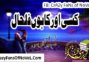 Kisi or ka hun Filhal By Suhaira Awais (Complete Novel)