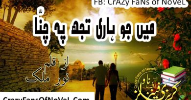 Main Jo Hari Tujh Py Channa By Noor Malik (Complete Novel)
