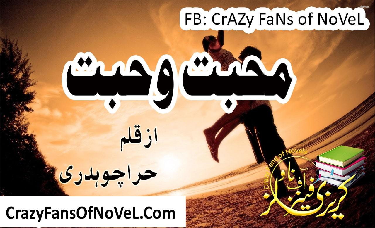 Latest Romantic Urdu novels