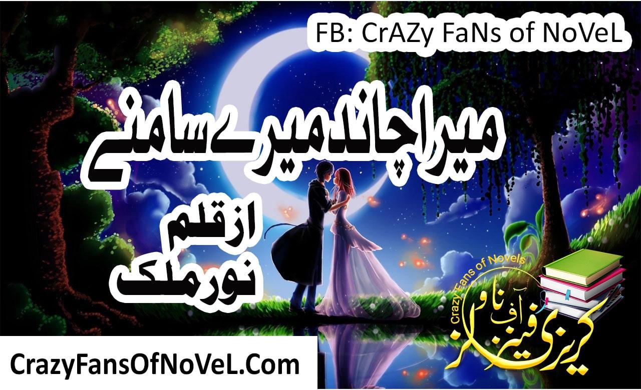 Mera Chand Mere Samny By Noor Malik (Complete Novelette)