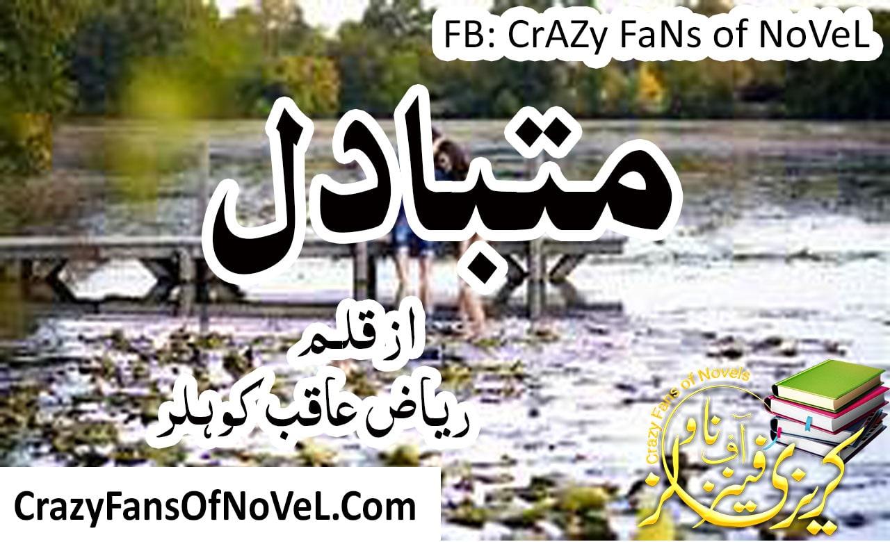 Mutbadil By Riaz Aqib Kohlar (Complete Novel)