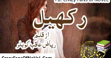Rakhail by Riaz Aqib Kohlar (Complete Novel)