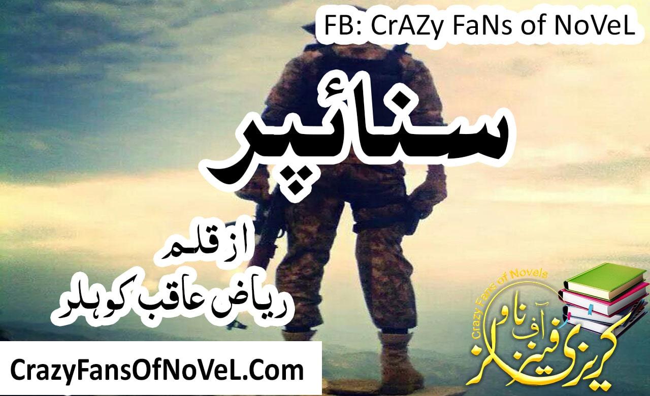 Snipper by Riaz Aqib Kohlar (Complete Novel)