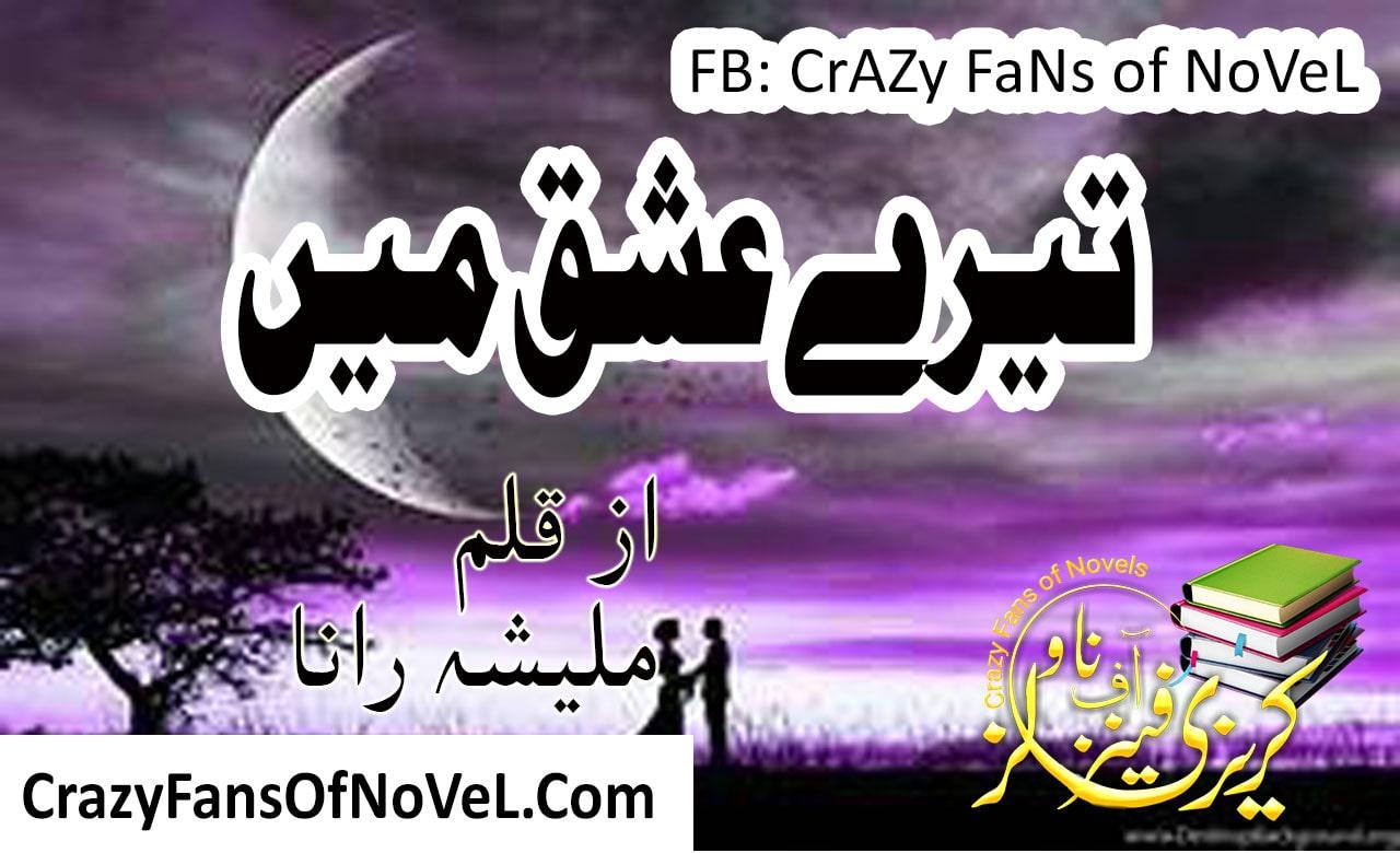 Tere Ishq Mein by Malisha Rana (Complete Novel)