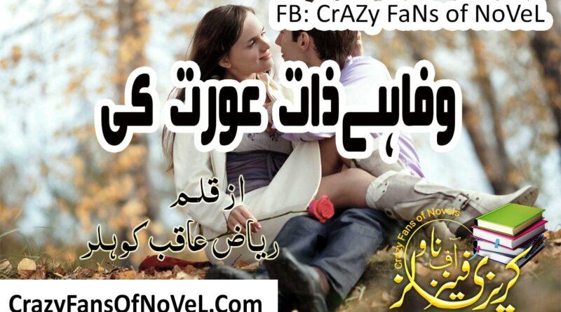 Wafa Hai Zaat Orat Ki By Riaz Aqib Kohlar (Complete Novel)