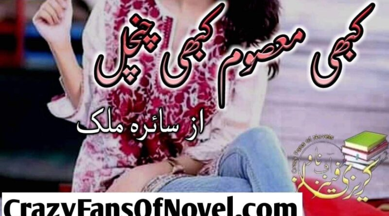 Kabhi Masoom Kabhi Chanchal by Saira Malik (complete Novel)
