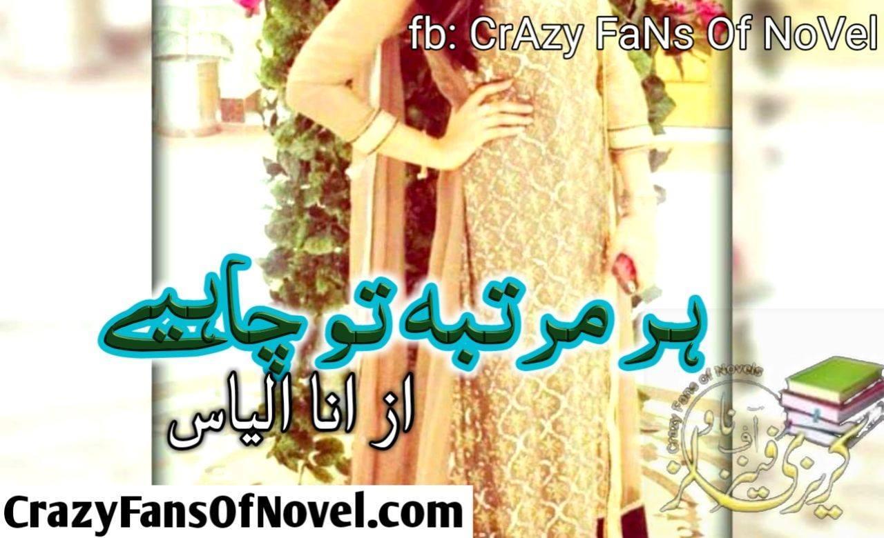 Har Martaba Tu Chahiay By Ana Ilyas (Complete Novel)