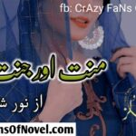 Manat Or Janat By Noor Shaal (Complete Afsana)
