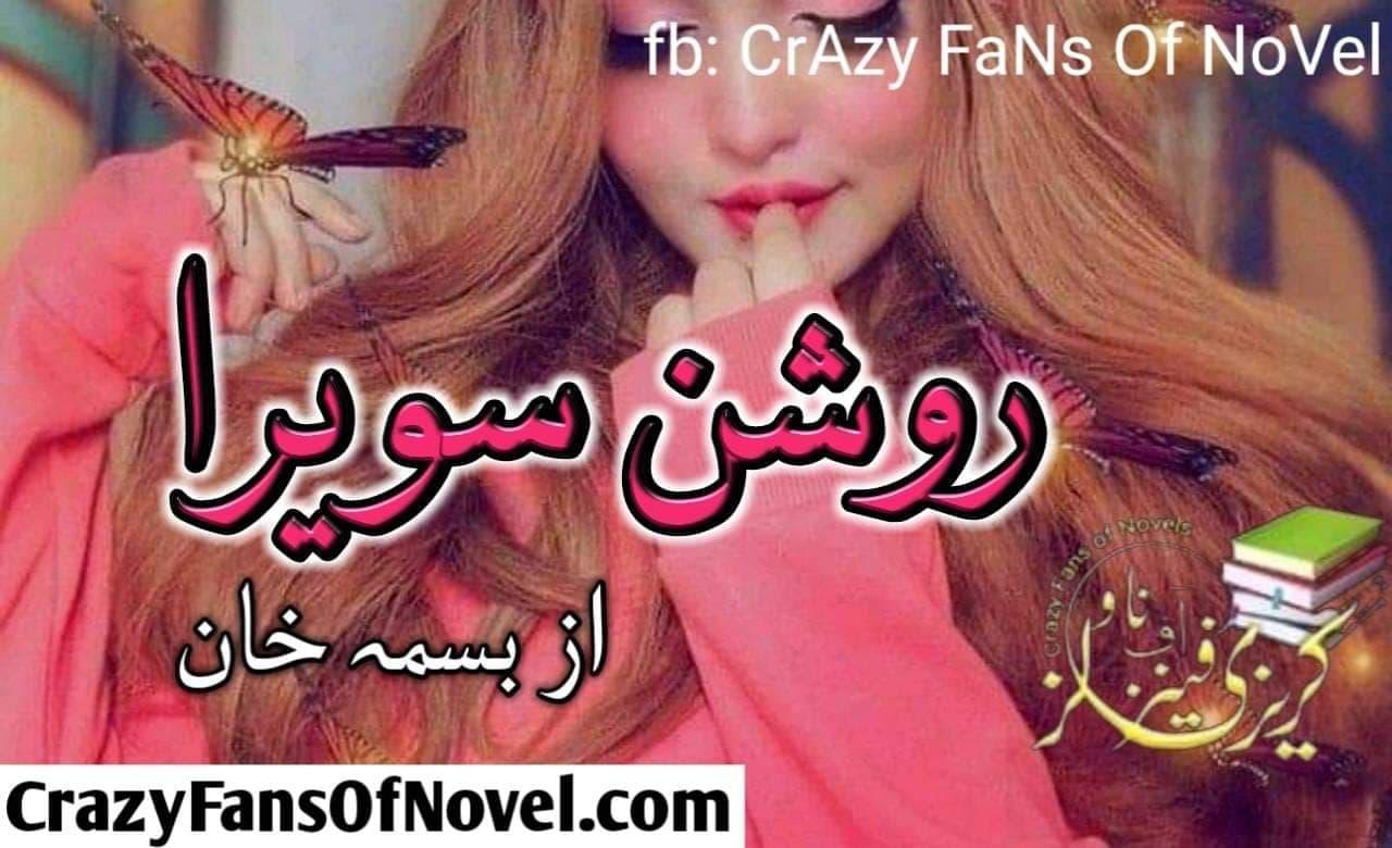 Roshan Sawera By Bisma Khan (Complete Novel)