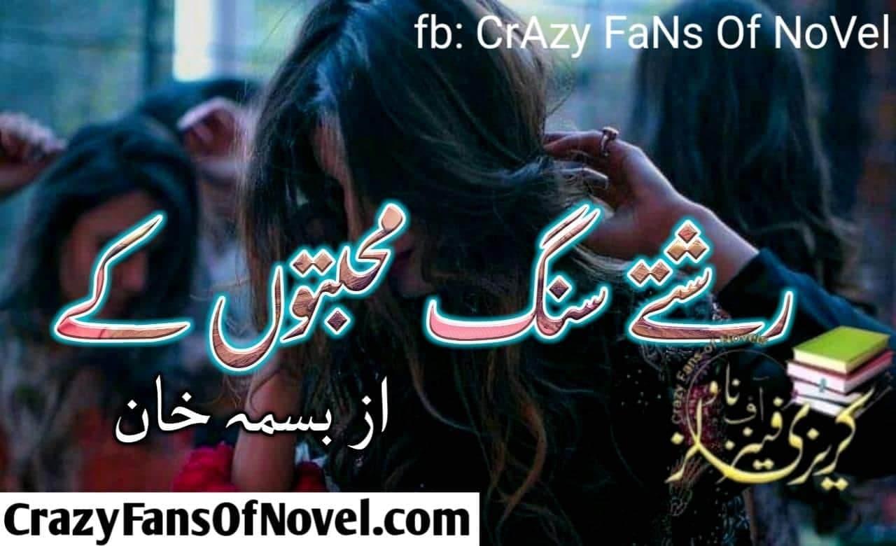 Rishtay Sang Muhabbato Kay By Bisma Khan (Complete Novel)