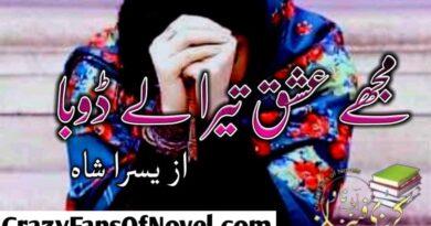 Mujhy Ishq Tera Lay Duba by Yusra Shah (Complete Novel)
