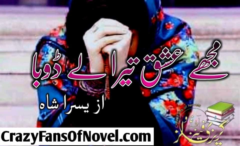 Mujhy Ishq Tera Lay Duba by Yusra Shah (Complete Novel)