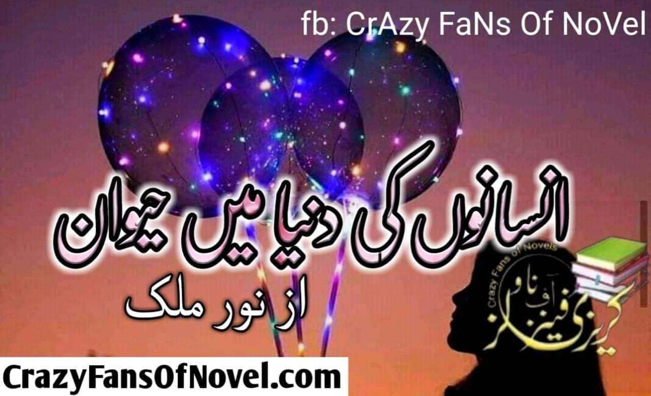 Latest Romantic Urdu novels