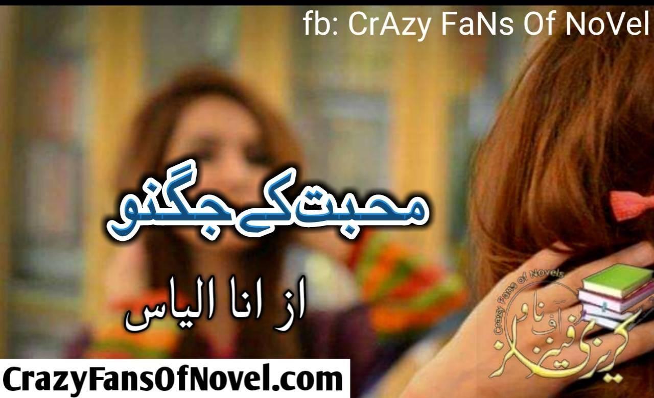 Muhabbat K Jugnu By Ana ilyas (Complete Novel)