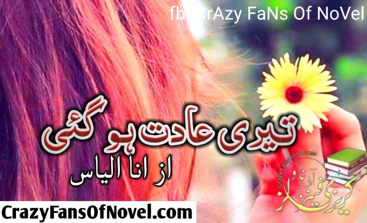 Teri Adat Ho Gai By Ana Ilyas (Complete Novel)