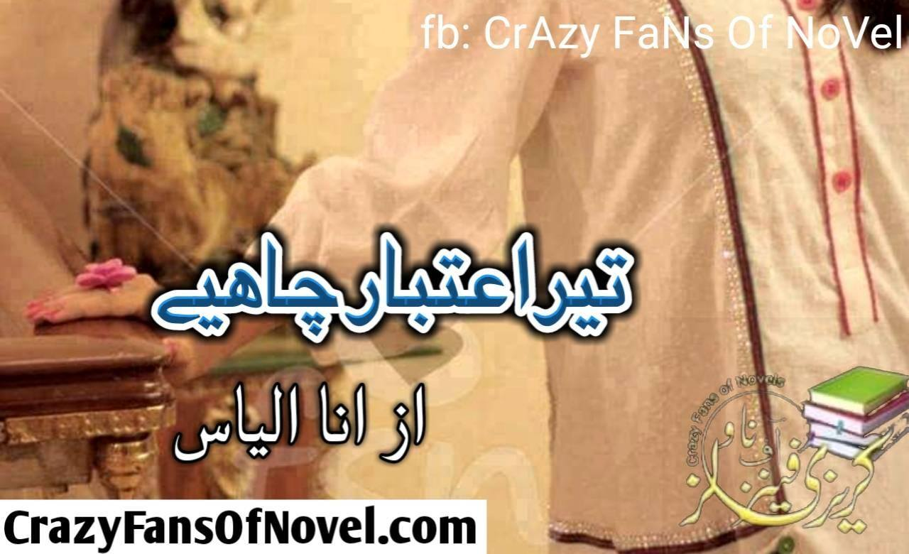 Tera Aitbar Chahiay By Ana Ilyas (Complete Novel)