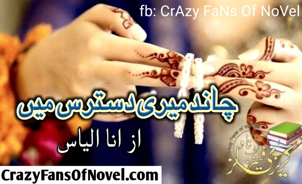 Chand Meri Dastras Mei By Ana ilyas (Complete Novel)