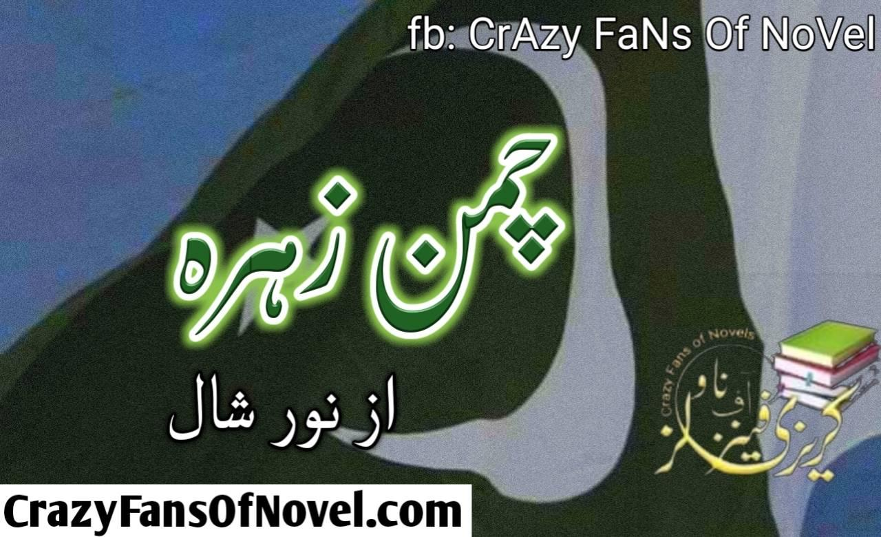 Chaman Zahra By Noor Shal (Complete Novelt)