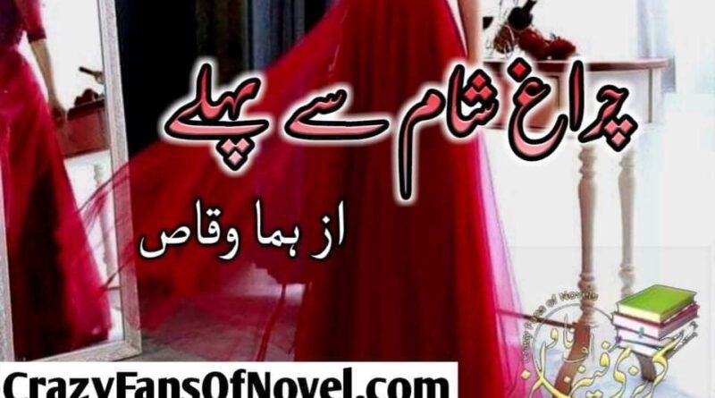 Charagh Sham Say Pehly By Huma Waqas (Complete Novel)