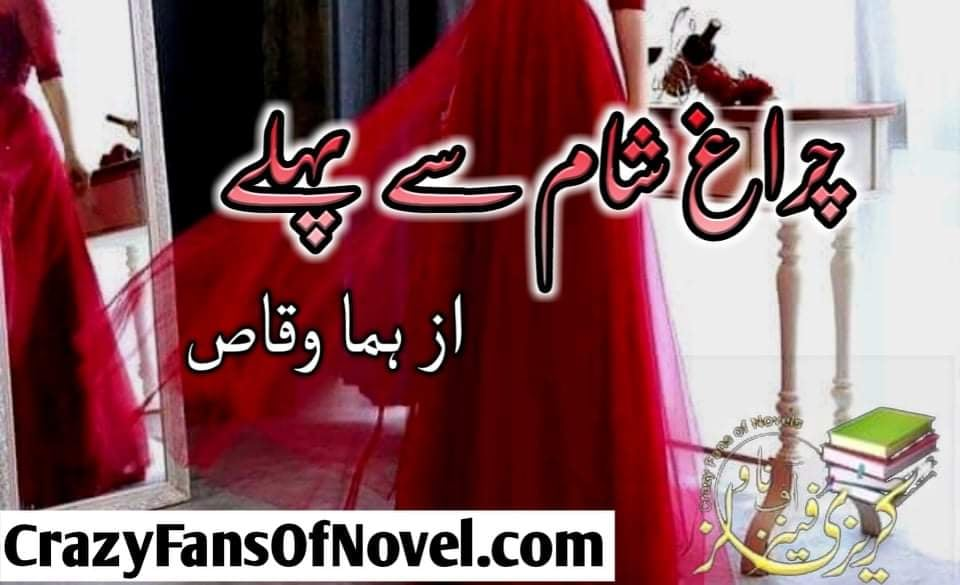 Charagh Sham Say Pehly By Huma Waqas (Complete Novel)