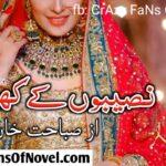 Naseebo ky Khel By Sabahat Khan 1 to 15 Epi