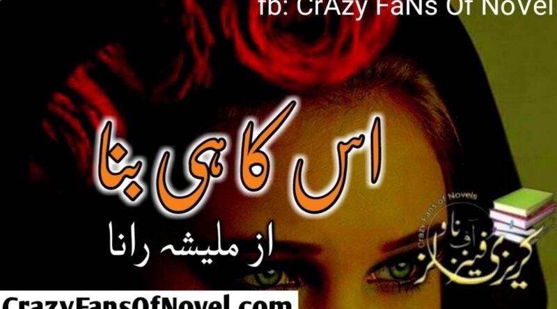 Uss Ka Hi Bana By Malisha Rana (Complete Novel)