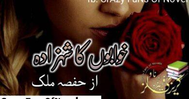 Khuwabo Ka Shehzada By Hafsa Mlik (Complete Novel)