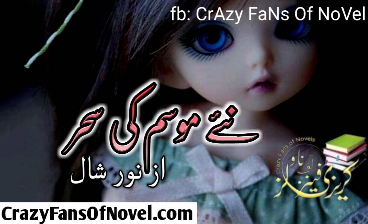 Naye Mosam Ki Sehar By Noor Shal (Complete Novel)-min