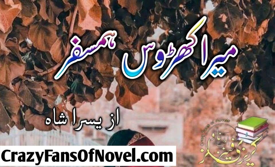 Mera Kharos Humsafer By Yusra Shah (Complete Novel)