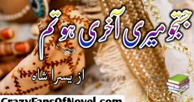 Justaju Meri Akhari Ho Tum By Yusra Shah (Complete Novel)