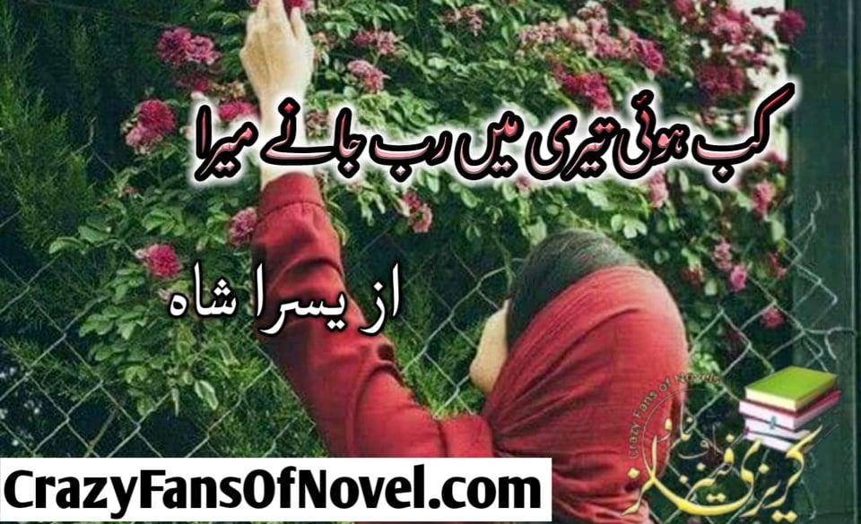Kab Hui Teri Rab Janay Mera By Yusra Shah (Complete Novel)