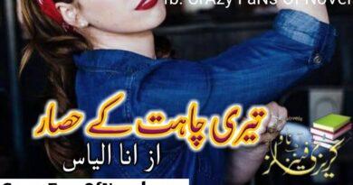 Teri Chahat Ka Hisar By Ana Ilyas (Complete Novel)