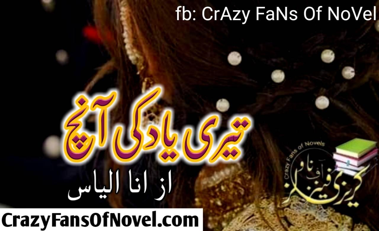 Teri Yad Ki Aanch By Ana Ilyas (Complete Novel)