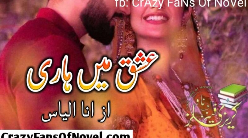 Ishq Mein Hari By Ana Ilyas (Complete Novel)