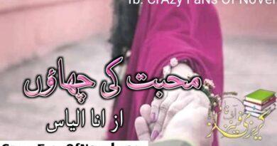 Mohabbat Ki Chaon Wo By Ana Ilyas (Complete Novel)