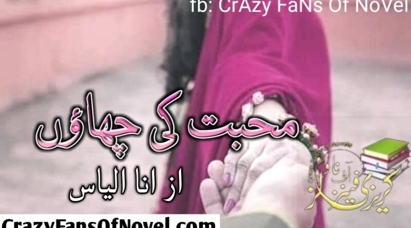 Mohabbat Ki Chaon Wo By Ana Ilyas (Complete Novel)