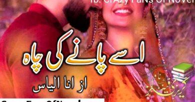 Usay Panay Ki Chah By Ana Ilyas (Complete Novel)