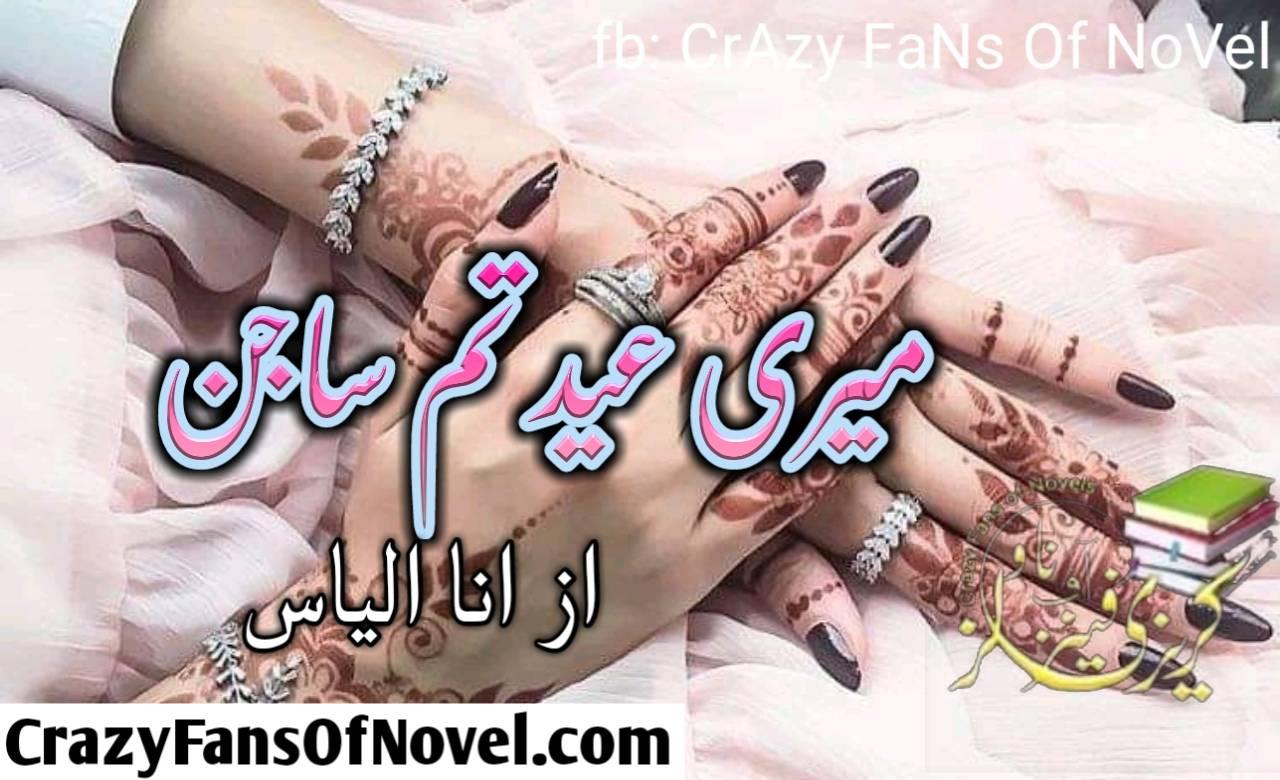 Meri Eid Tum Sajan By Ana Ilyas (Complete Novel)