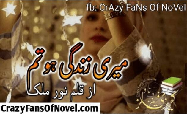 Meri Zindagi Ho Tm By Noor Malik (Complete Novel)