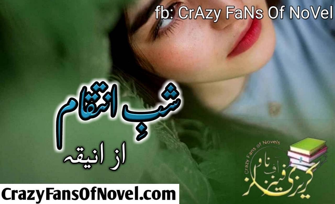 Shab e Inteqam By Novelist Aniqa Complete Novel