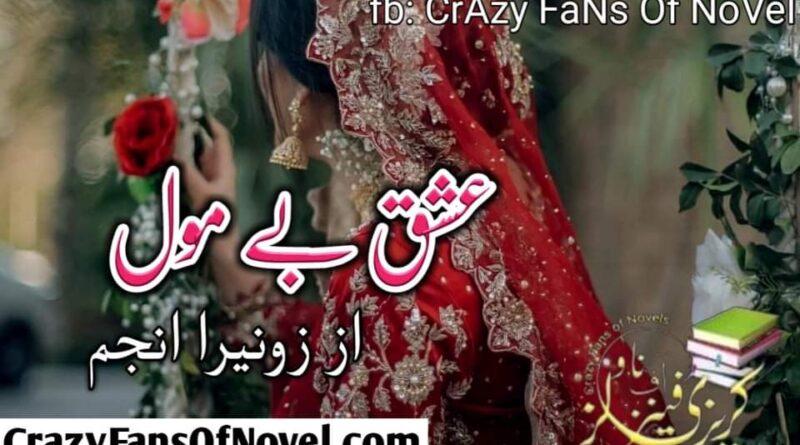 Ishq Be Mool By Zunaira Anjum Epi 1 Complete-min