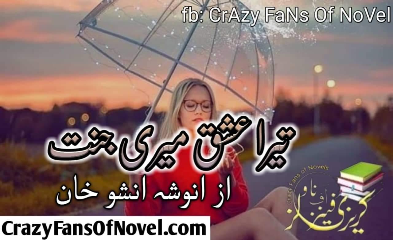 Tera Ishq Meri Jannat By Anosha Anshoo Khan (Complete Novel)